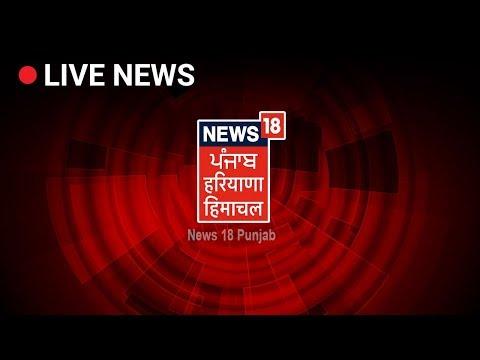 News18 Punjab Haryana Himachal LIVE TV | Live News From Punjab Haryana Himachal