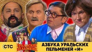 Азбука Уральских пельменей - И | Уральские пельмени 2019