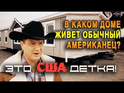 ДОМ обычного АМЕРИКАНЦА в США, стоит ДОРОГО - жить НЕ ВОЗМОЖНО! Лучше БУДУ ЖИТЬ В России!