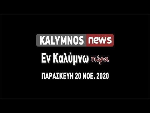 20-11-2020 Εκπομπή Εν Καλύμνω Τώρα
