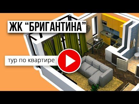 """Квартира-студия квартира в ЖК """"Бригантина"""""""