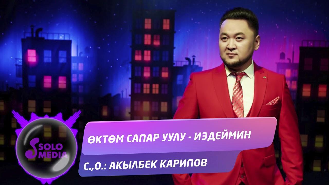 Октом Сапар уулу - Издеймин / Жаны ыр 2020