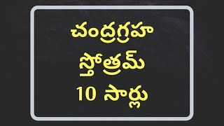 Chandra Graha Stotram in Telugu / Chandra Graha Mantram in Telugu