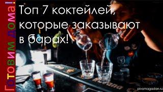 Топ семь самых популярных алкогольных коктейлей