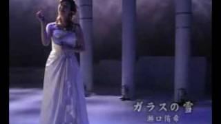 瀬口侑希 - ガラスの雪