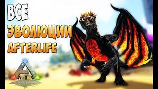 Все топовые эволюции Afterlife! - Ark Survival Evolved AfterLife #21