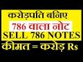 how to sell 786 series notes | कैसे बेचे 786 वाला नोट