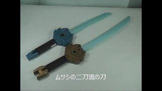 1990年放送開始のアニメ「からくり剣豪伝ムサシロード」より、「二天一...