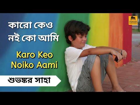karo-keu-noiko-ami---lal-kuthi-|-subhankar-saha-|kishore-kumar's-bengali-hit-song