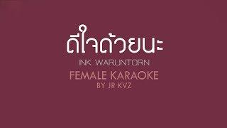 ดีใจด้วยนะ Ink Waruntorn   Female Version Karaoke