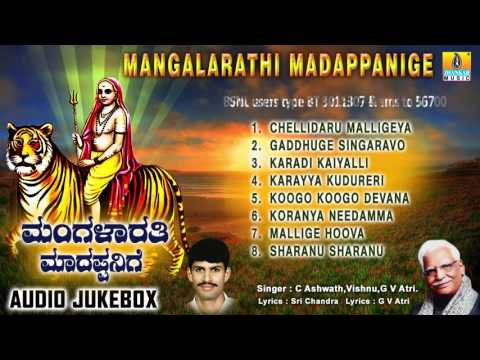 ಮಂಗಳಾರತಿ ಮಾದಪ್ಪನಿಗೆ-Mangalarathi Madappanige | Sri Male Mahadeshwara Songs | C Ashwath, G V Atri