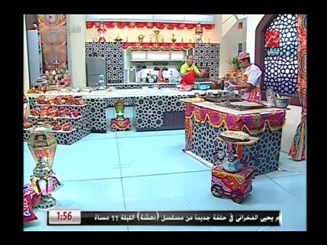 الشيف حسن | قمر الدين والمهلبية