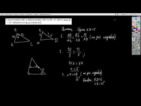 """Решение задач на тему """"Подобные треугольники"""". 8 класс"""