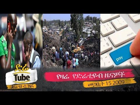 Ethiopia - The Latest Ethiopian News From DireTube Mar 24 2017