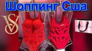 Шоппинг США СЕВЕРНАЯ КАРОЛИНА скидки американские бренды белье Victoria s Secret