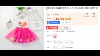 Тао Бао обзоры.Детское платье с лепестками роз.