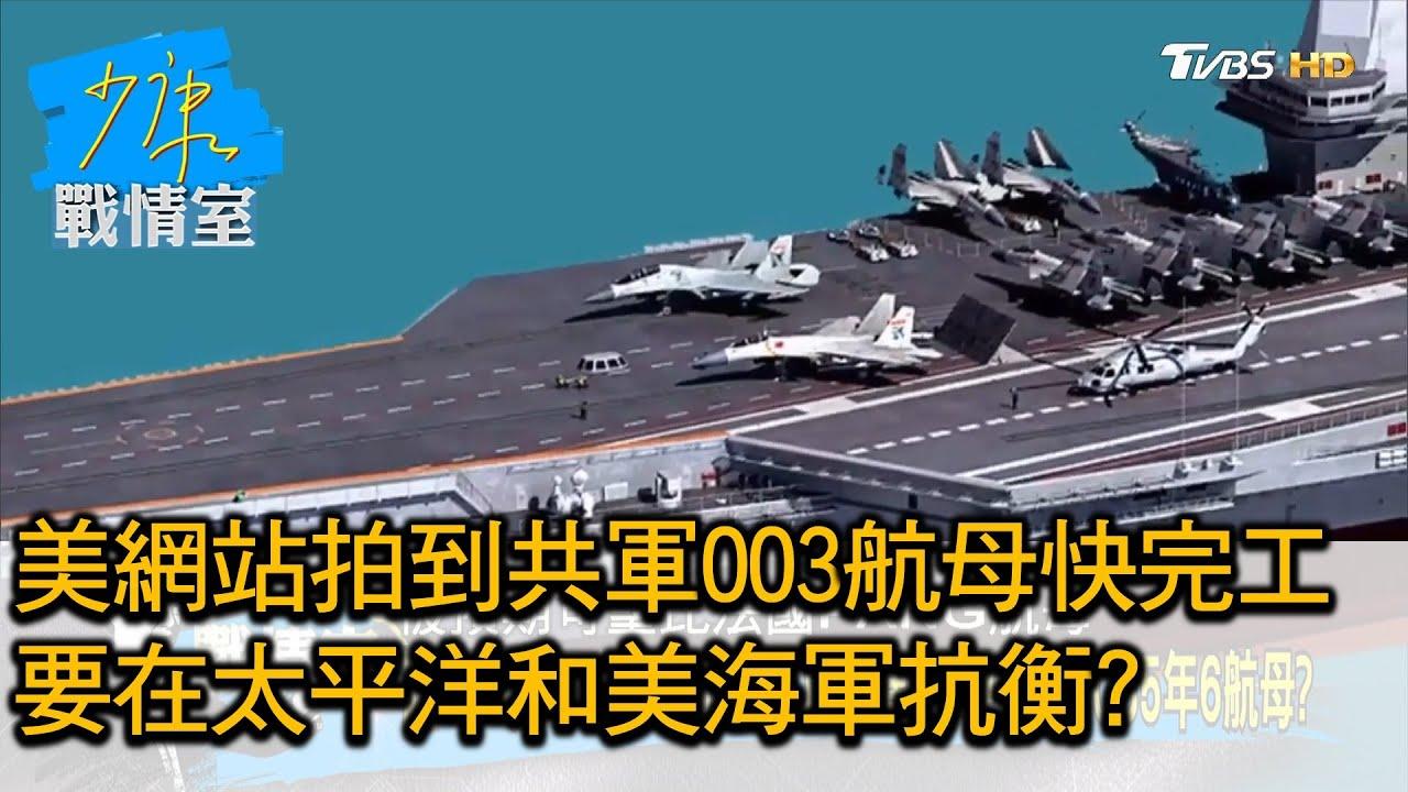 Download 美網站拍到共軍003航母快完工 要在太平洋和美海軍抗衡? 少康戰情室 20210420