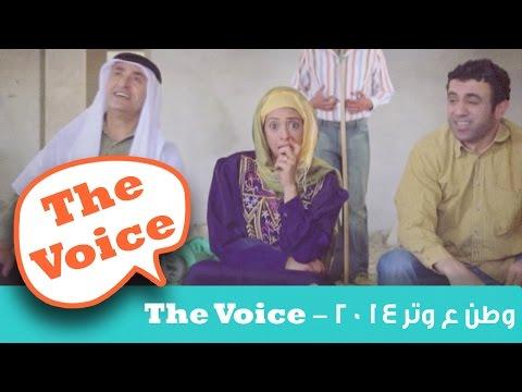 وطن ع وتر - حلقة ذا فويس / The Voice