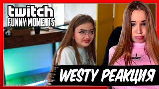 Westy смотрит Топ Моменты с Twitch | Накрасила Закрытыми Глазами | Протекла Крыша | Ощущения в VR