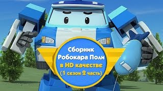 Робокар Поли - Приключение друзей - Cборник (1 сезон 2 часть) в HD качестве
