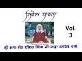 ਨਿਰੋਲ ਧਾਰਨਾ ਕੀਰਤਨ(VOL.3)DHARNA KIRTAN -SANT ISHER SINGH JI RARA SAHIB WALE/upkar/KRC Mp3