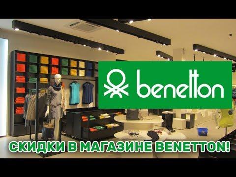 Скидки в магазине Benetton!