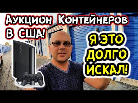 Аукцион Контейнеров В США! Нашли PS3 Планшеты Электронику ЖЕМЧУГ! Классные Находки! РОЗЫГРЫШ!