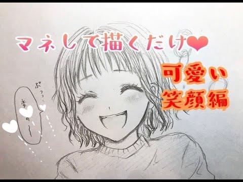 可愛い女の子の描き方 真似して描くだけ 少女漫画イラスト キラキラした表情の女の子を書く 小学校3 6年 中学生 高校生向け How To Draw A Girl Cute Girls Comic Youtube