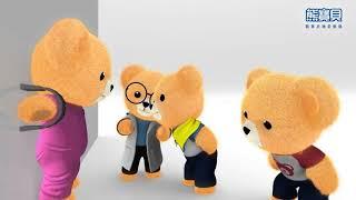 配音員賀世芳配唱及配音-熊寶貝柔軟香香夢工廠