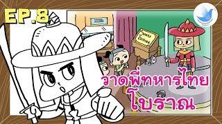 พี่ทหารไทยโบราณ วาดการ์ตูนน่ารัก-EP.8