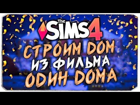 """СТРОИМ ДОМ ИЗ ФИЛЬМА """"ОДИН ДОМА"""" - THE SIMS 4 (ДОМ МАККАЛИСТЕРОВ, """"HOME ALONE"""") thumbnail"""