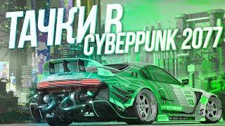АВТОМОБИЛИ В CYBERPUNK 2077 | ТАЧКИ В КИБЕРПАНК 2077