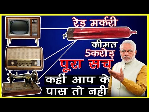 Red mercury | Red Mercury in old tv | Black and white tv Red mercury | Red mercury price in india