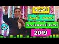 احمد شيبة احنا الصعايدة   توزيع درامز العالمى السيد ابو جبل 2018