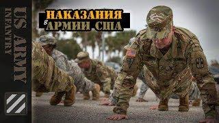 Наказания в Армии США - Часть 1