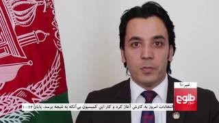 TOLOnews 10pm News 19 July 2016 /طلوع نیوز، خبر ساعت ده، ۲۹ سرطان ۱۳۹۵