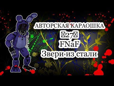 АВТОРСКАЯ КАРАОШКА ▼27▲ FNaF
