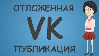 Как делать отложенные записи Вконтакте