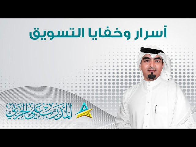 لقاء المدرب علي الحربي على  وحديث عن التسويق