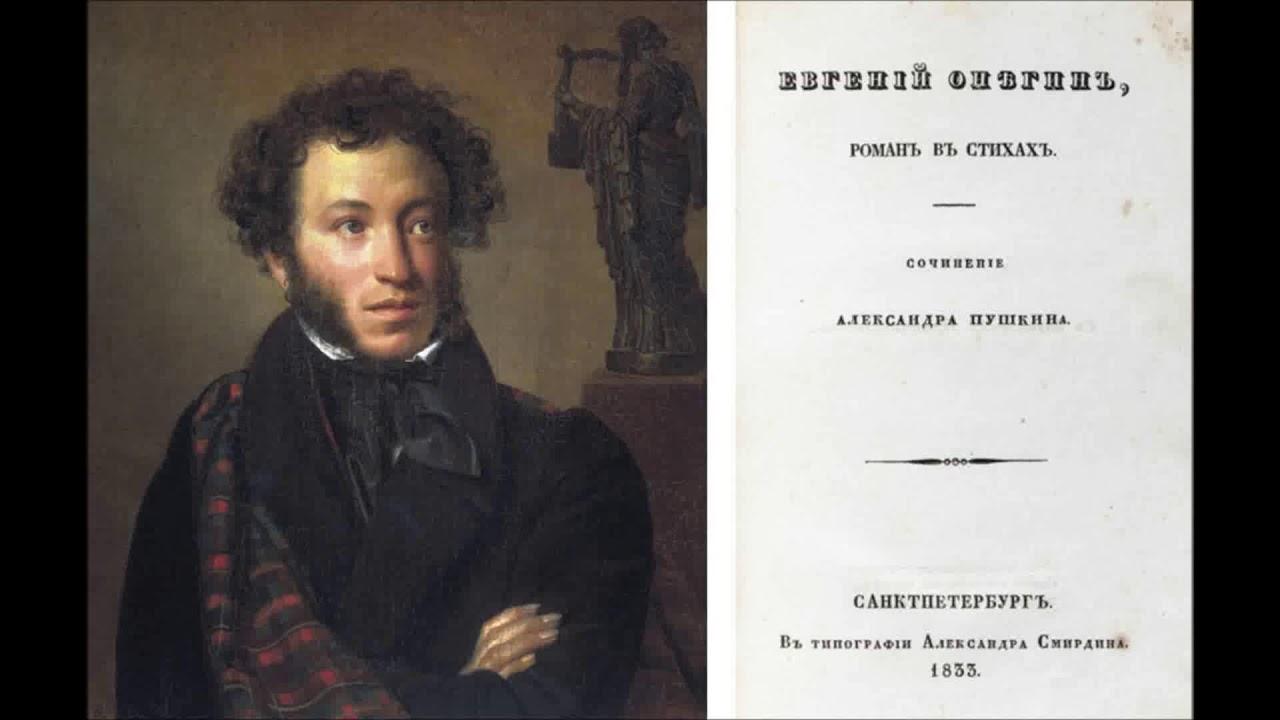 А. С. Пушкин — Евгений Онегин (аудиокнига полностью и бесплатно)