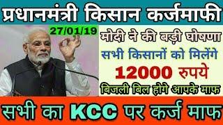 प्रधानमंत्री किसान कर्जमाफी योजना 2018-19//सभी किसानों के लिए बड़ी खबर kcc कर्ज माफ