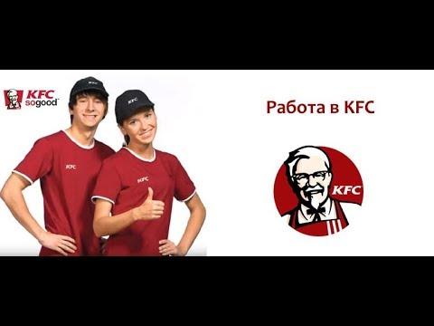 Собеседование В KFC Вопросы
