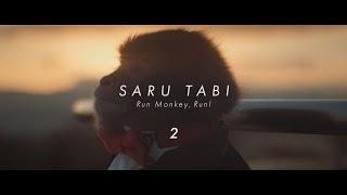 【SARU TABI(さるたび)】~Run Monkey,Run!~ Episode.2-koi-(恋編)