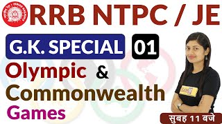 CLASS 01    RRB NTPC / JE    G.K. SPECIAL    BY SONAM MA'AM    Sport Olympic & CW Games