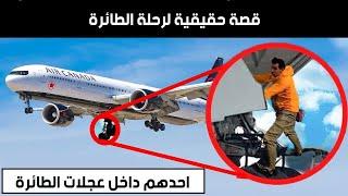 رؤية ما حدث أثناء اختباء أحدهم على عجلات الطائرة.. قصة حقيقية لرحلة الطائرة
