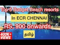 Top 5 Budget Resorts in Ecr Chennai , Rs.900 onwards