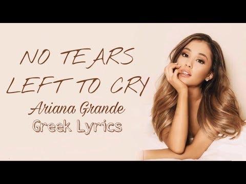 Ariana Grande - No Tears Left To Cry {Greek Lyrics}