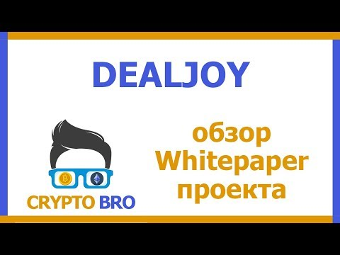 Разбор ICO DealJoy от CRYPTO BRO | Whitepaper