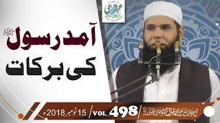 VOL_0498_DT_15_11_18 ll Aamad e Rasool(PBUH) KI Barkaat ll Sheikh ul Wazaif