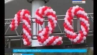 Посёлок Атяшево отметил 120 лет со дня образования